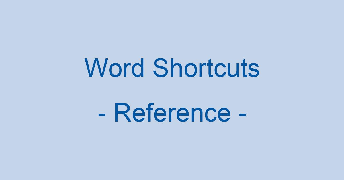 Wordの参照設定に関するショートカットキー