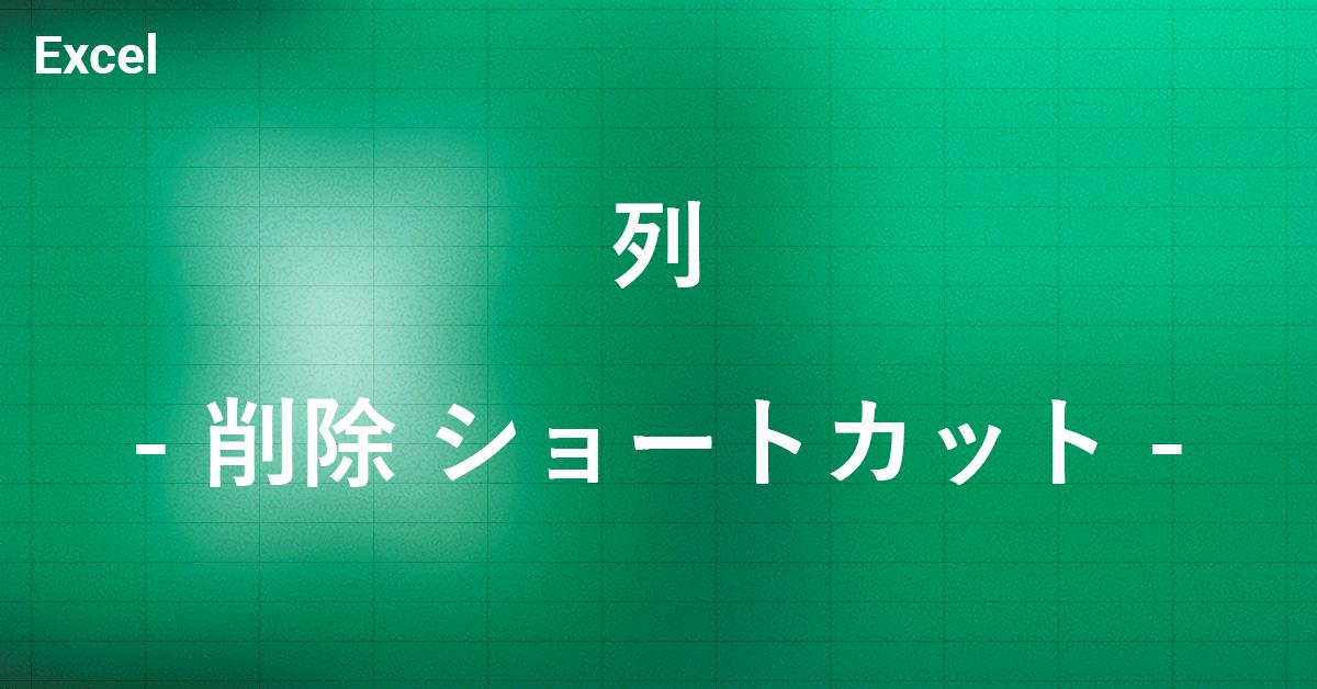 Excelの行と列を削除するショートカットキー(Win/Mac)