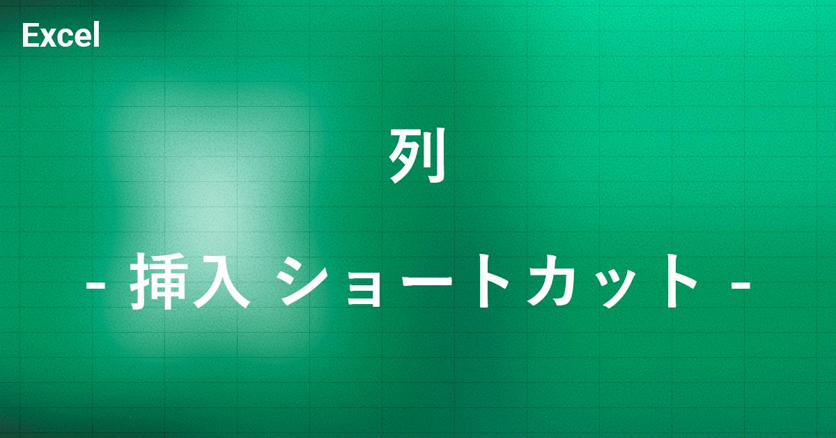 Excelの行と列を挿入するショートカットキー(Win/Mac)