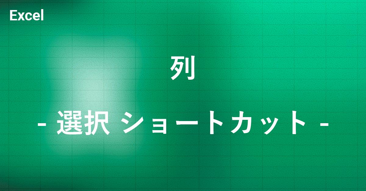 Excelの行と列を選択するショートカットキー(Win/Mac)