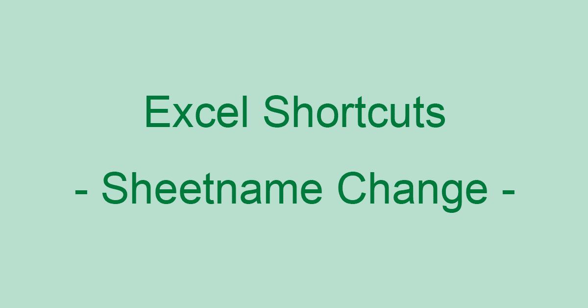 Excelのシート名変更のショートカットキー(Win/Mac)