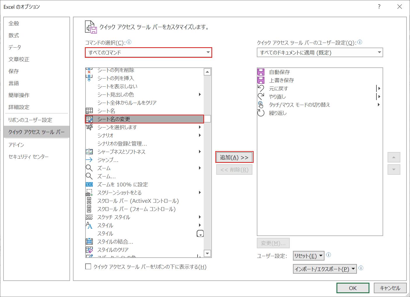 シート名変更を追加