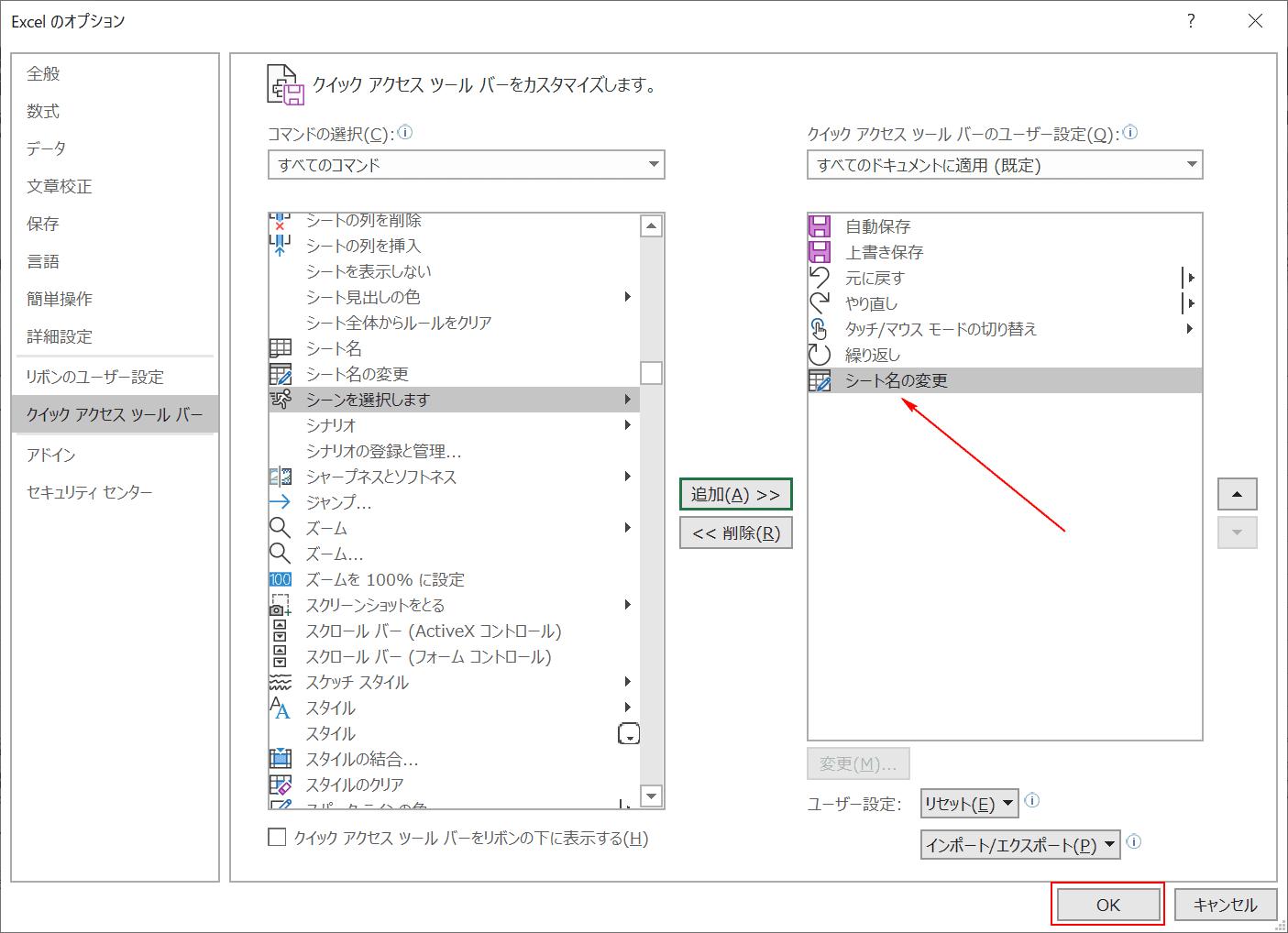 エクセル シートの削除 ショートカット