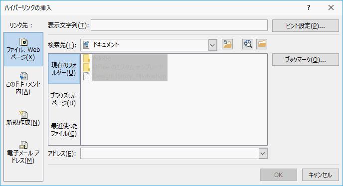 ハイパーリンクの挿入ダイアログボックスの表示