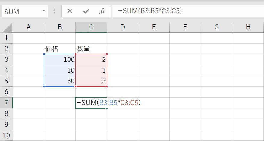 数式を入力