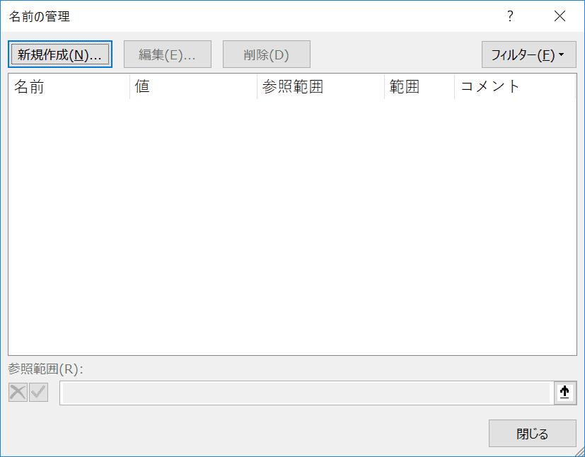 名前の管理ダイアログボックスを表示