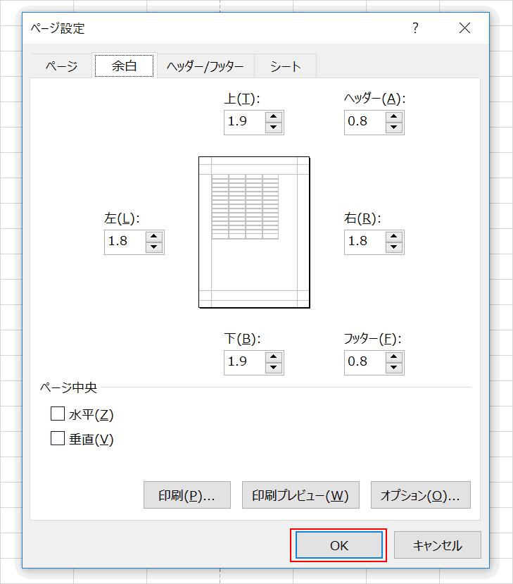 ダイアログボックス内のOKコマンド実行