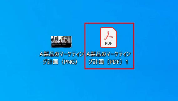 PDFの変換
