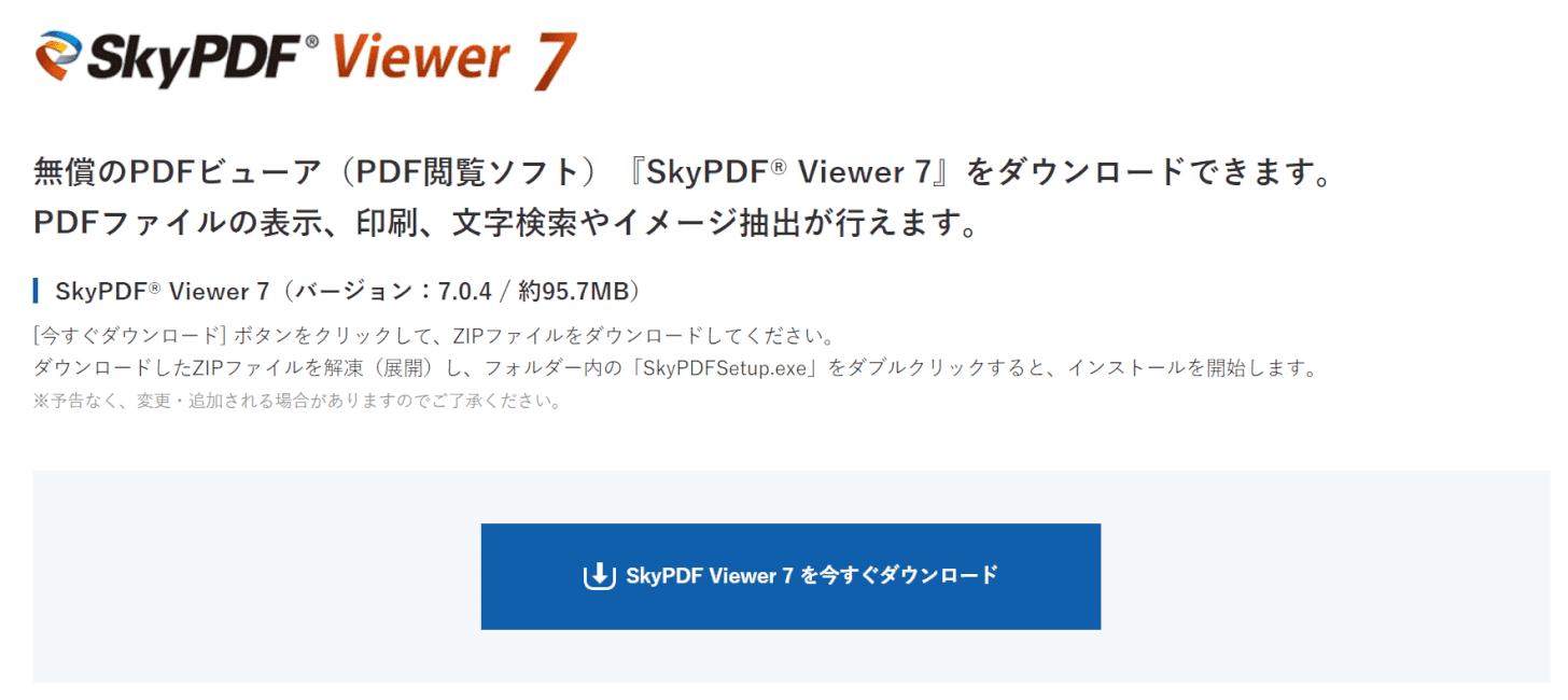 SkyPDF Viewer 7
