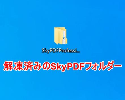 skypdf utility ダウンロード