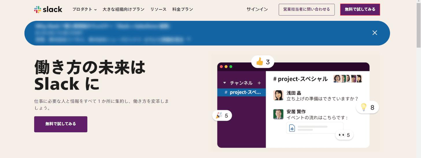 Slack公式サイト