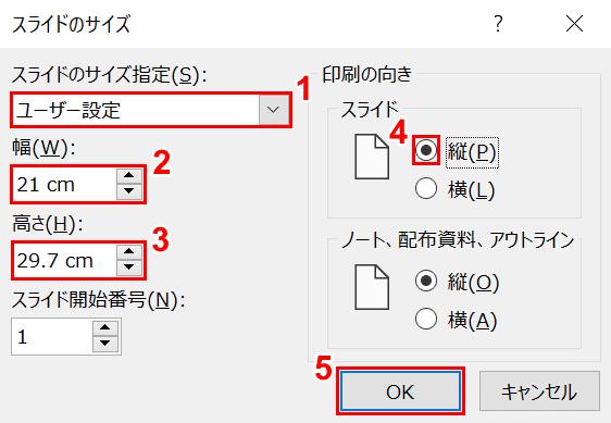 スライドのサイズダイアログボックスの指定