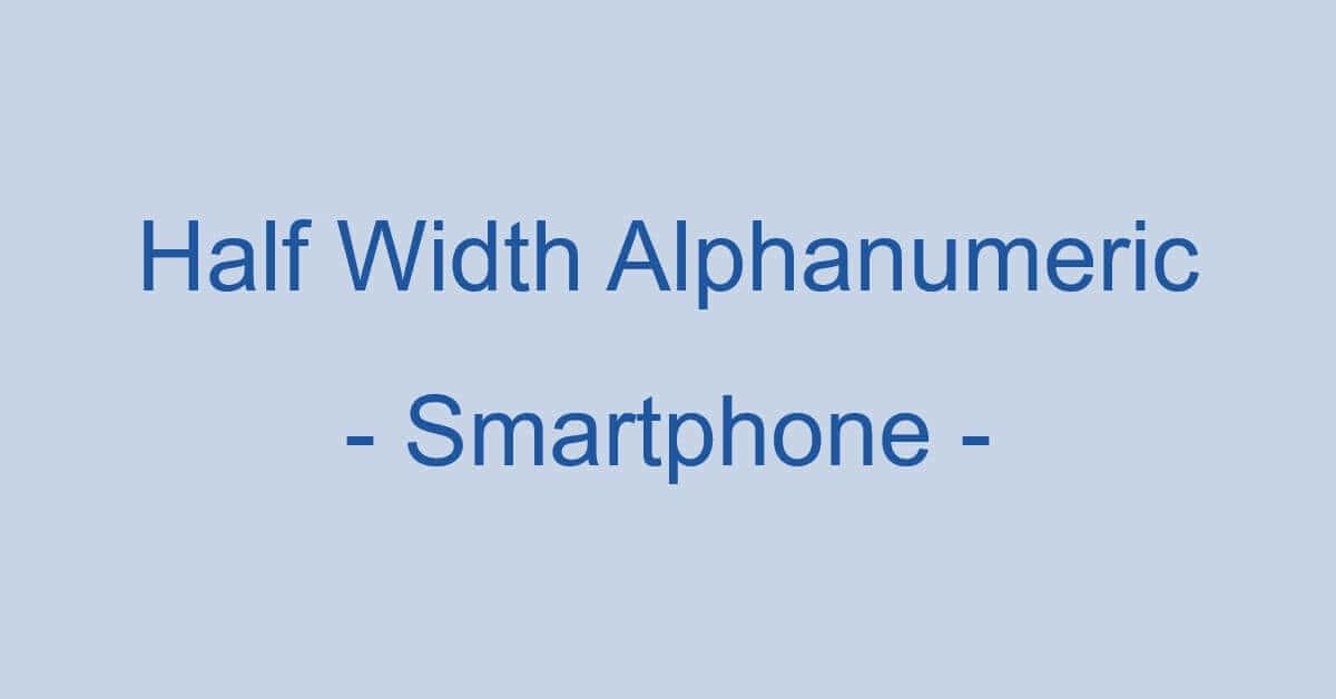 半角英数字をスマホ(iPhone)で変換/入力する方法(大文字含む)