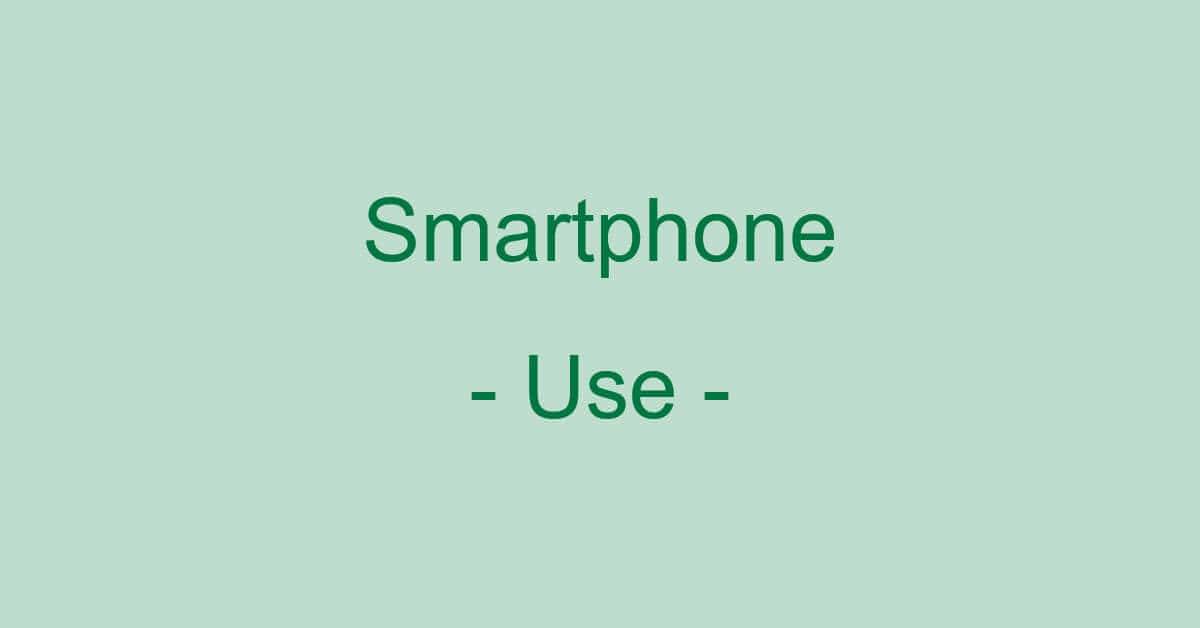 スマホ(iPhone)でのエクセルの使い方/操作方法