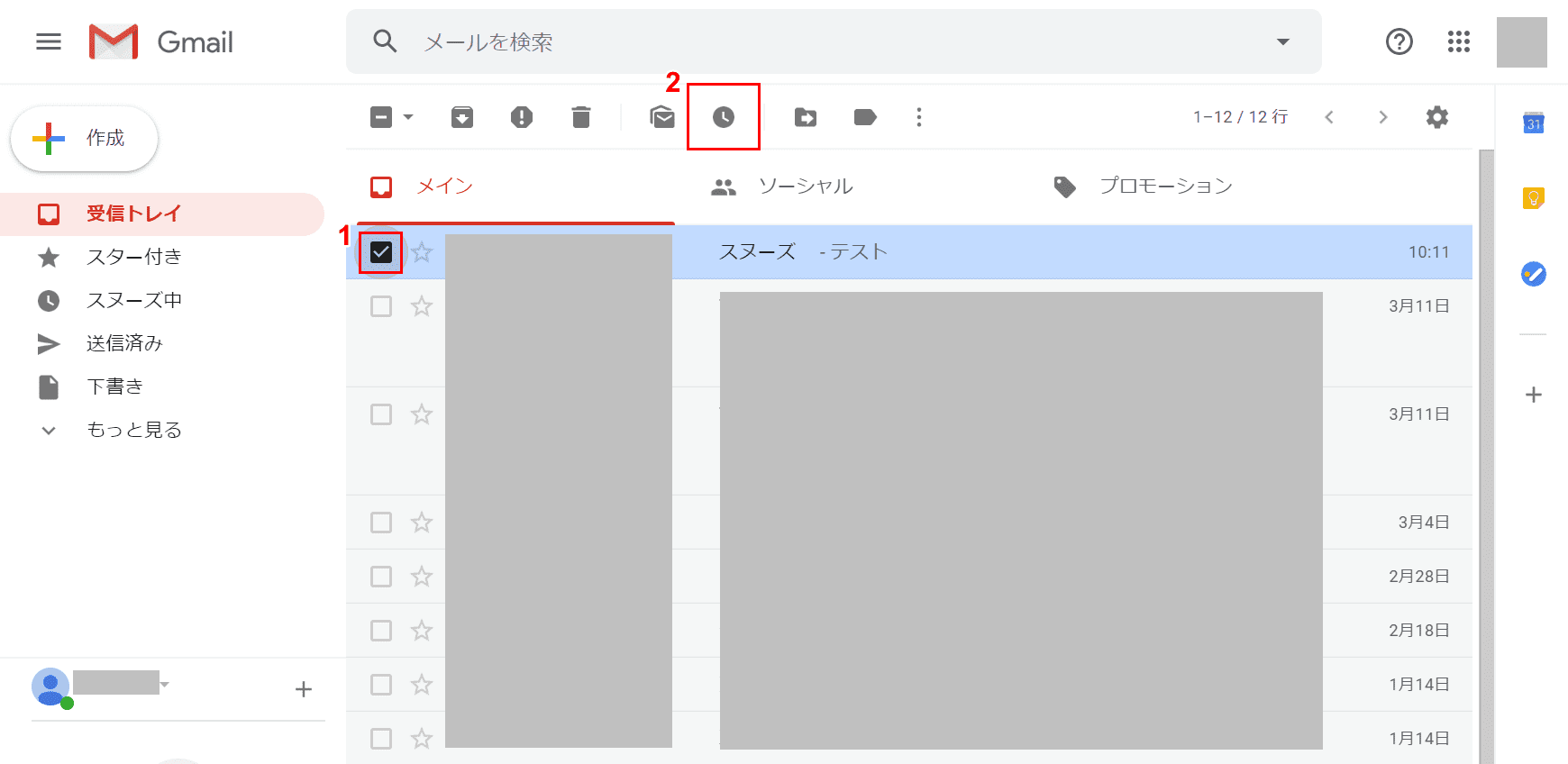 スヌーズ設定
