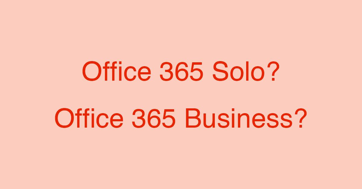 Office 365 SoloとOffice 365 Businessの価格や機能の比較