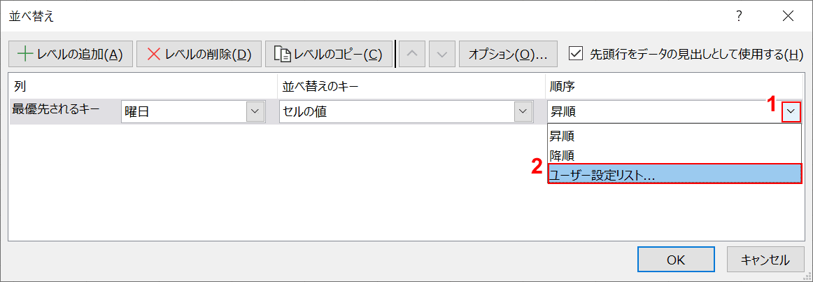 ユーザー設定を選択