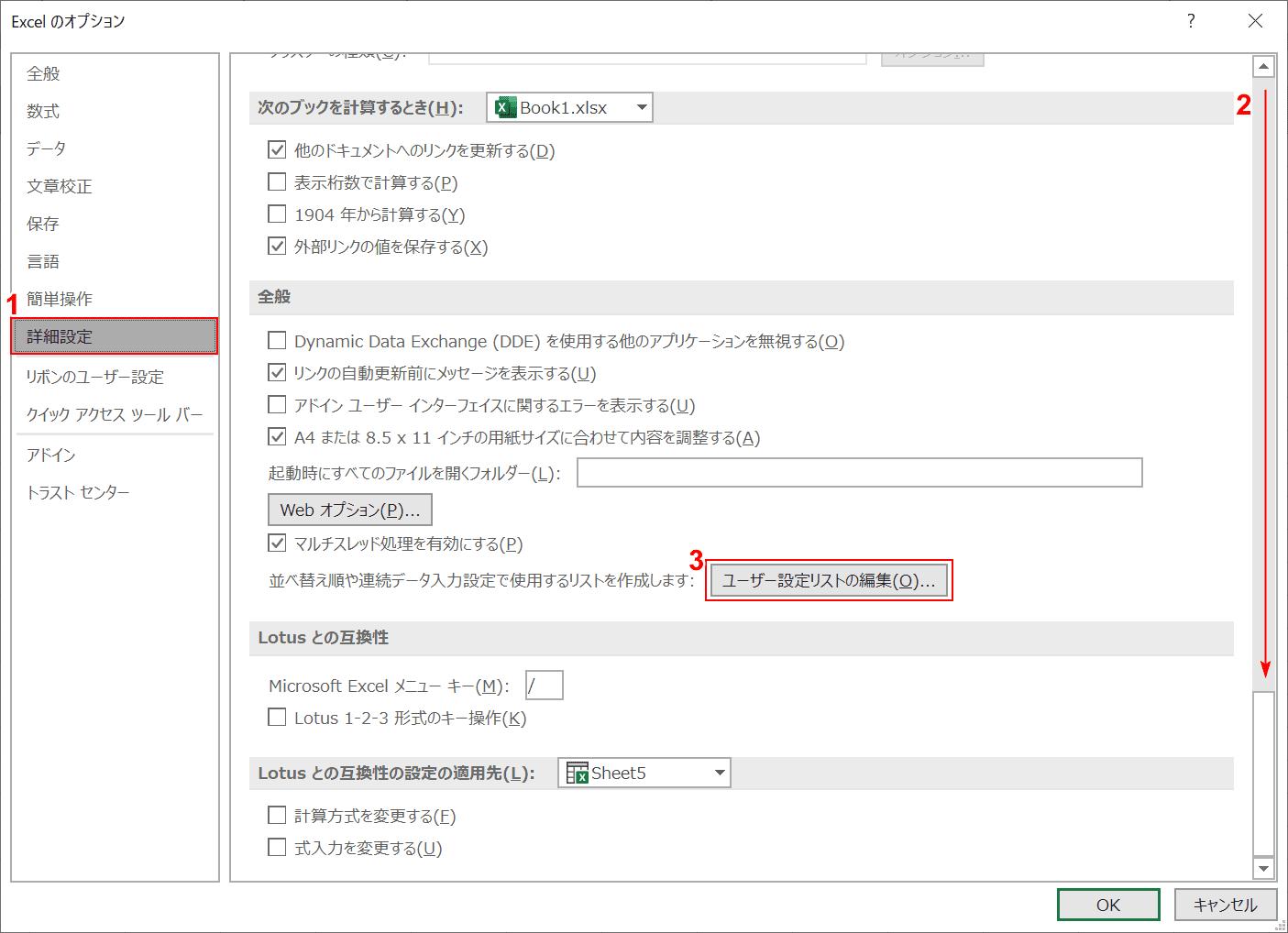 ユーザー設定リストの編集