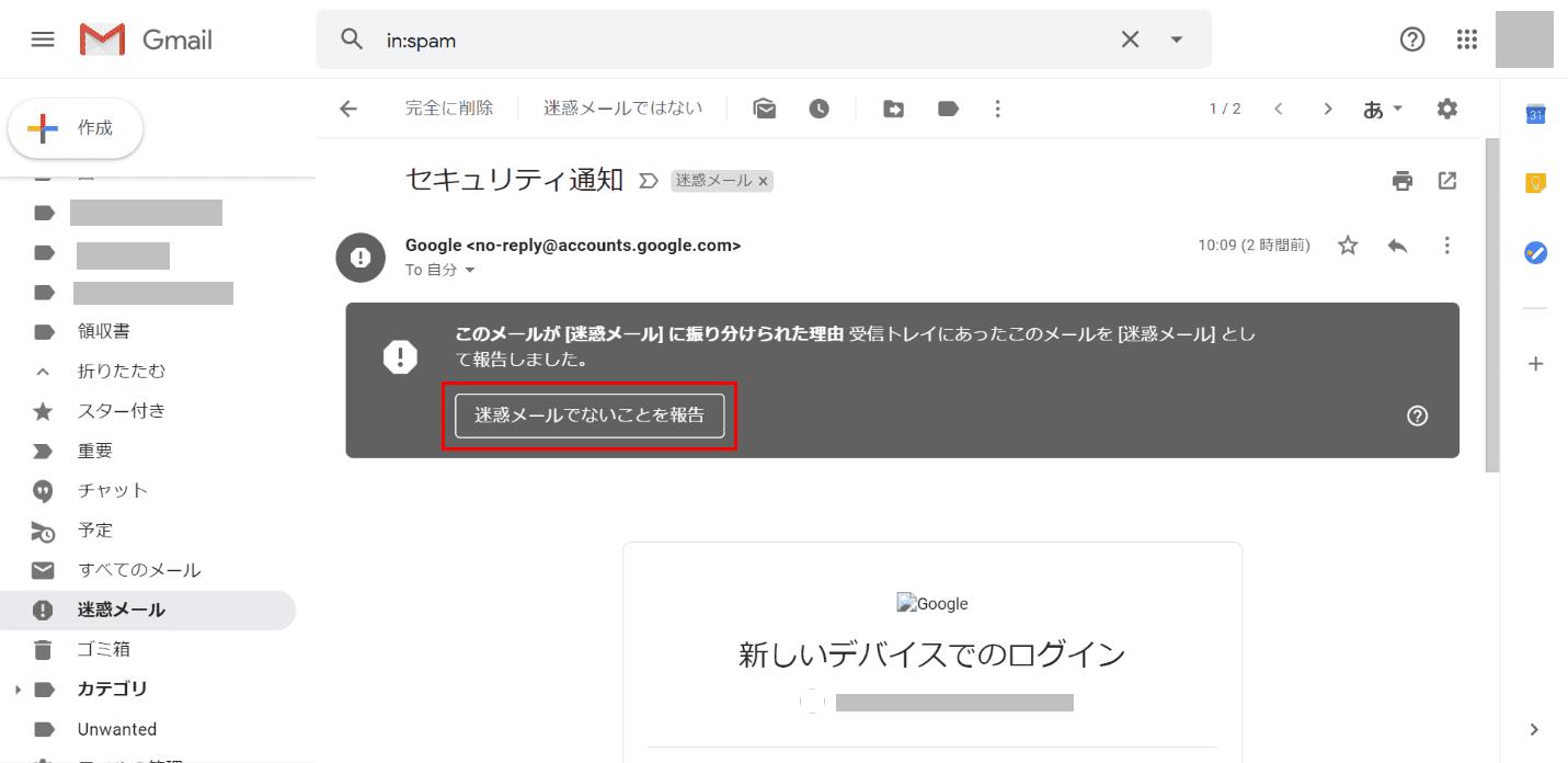 迷惑メール解除