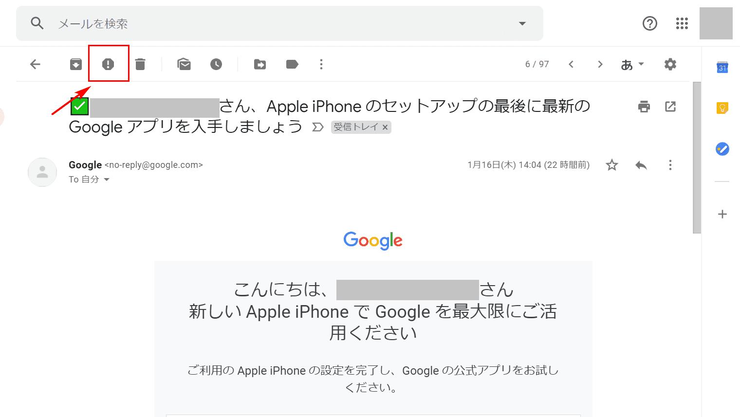 迷惑メール設定