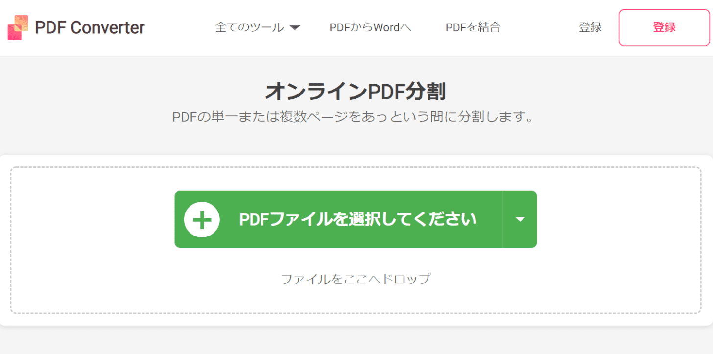 オンラインPDF分割