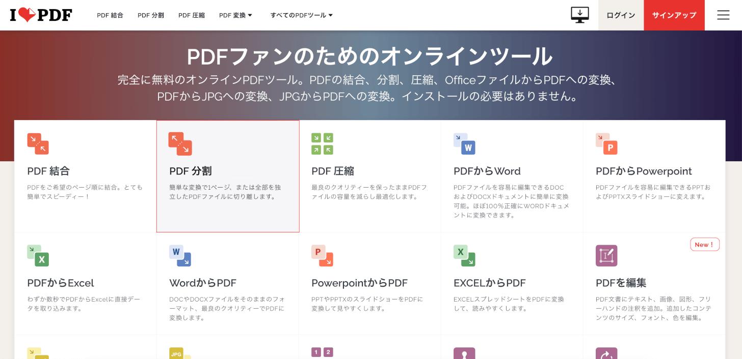 split-save iLovePDF Mac 分割