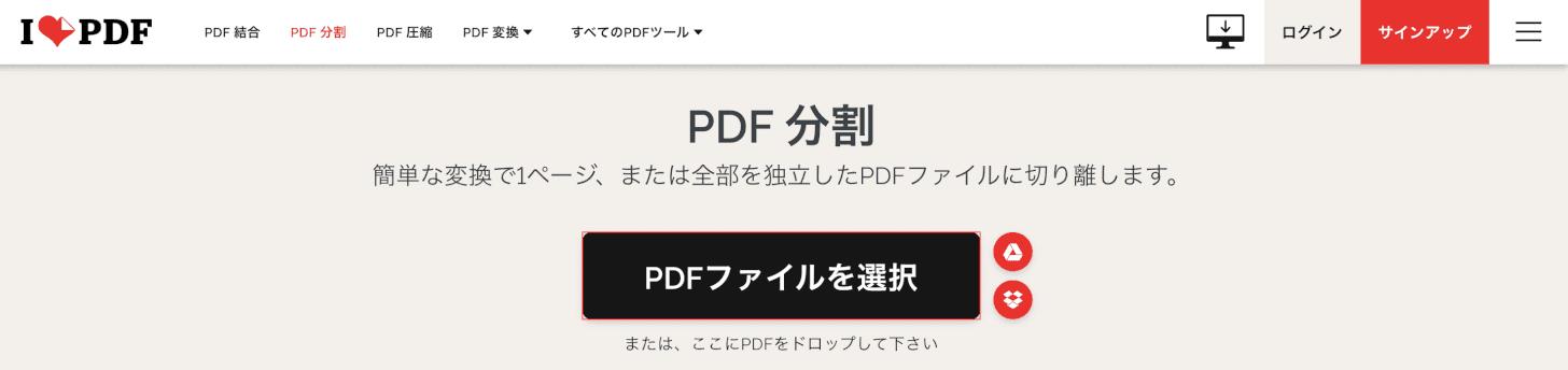 split-save iLovePDF Mac ファイルを選択