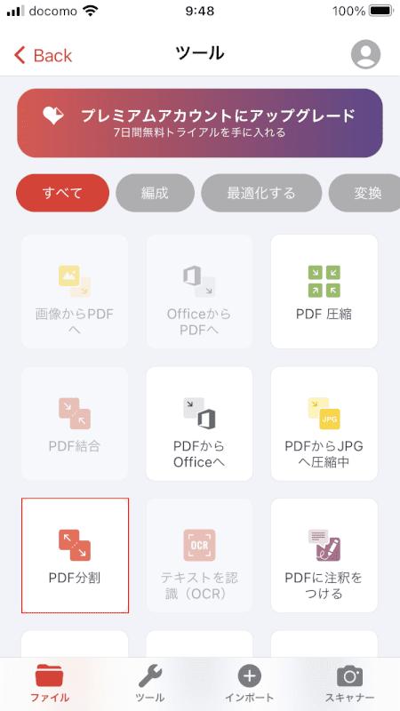 split-save iLovePDF 分割