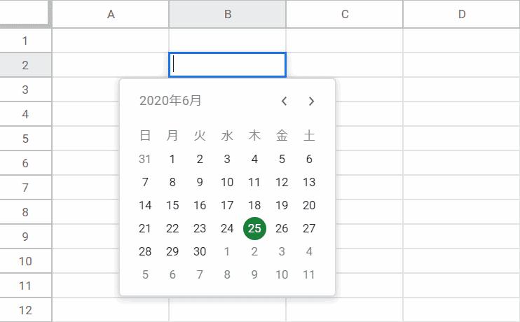 カレンダーから入力