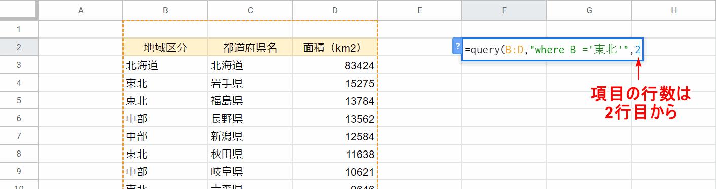 項目の行数を指定
