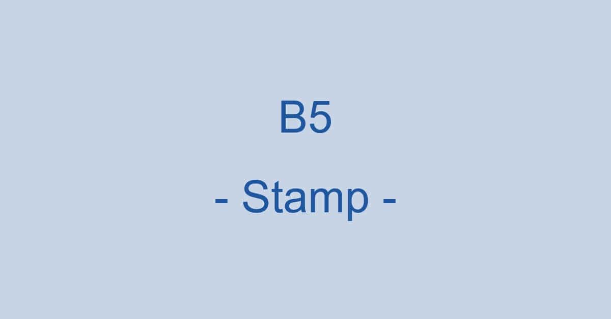 B5サイズ封筒の切手の料金(送料)について