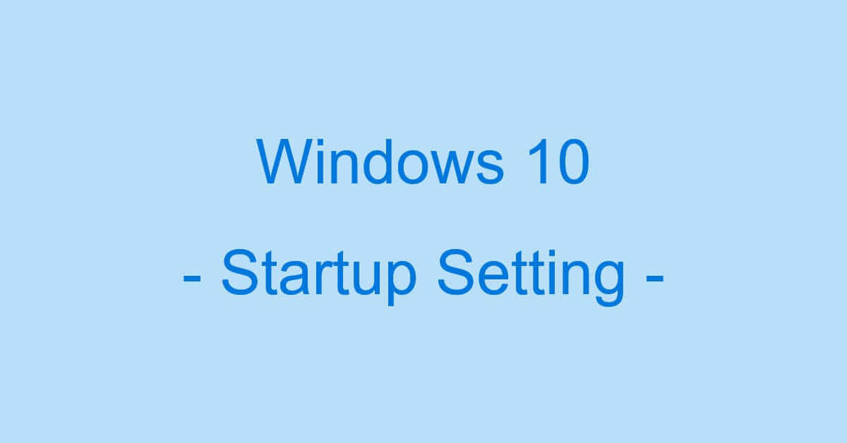 Windows 10の様々なスタートアップ設定方法