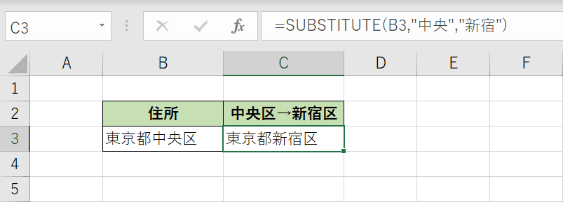 SUBSTITUTE関数の結果