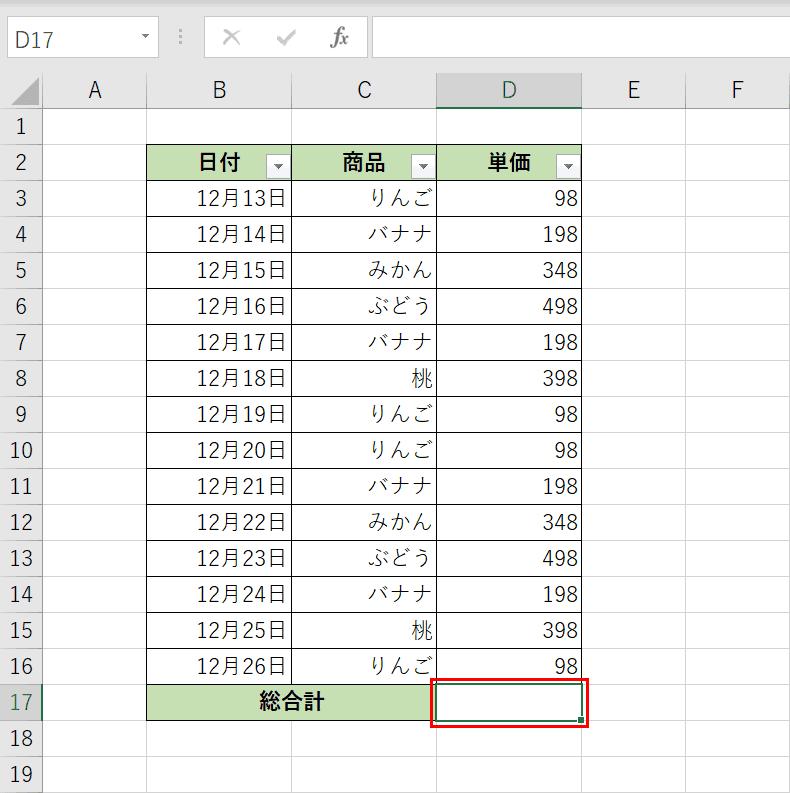 表データをを準備する