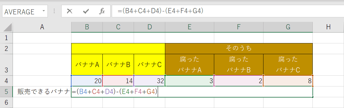 括弧を使った計算