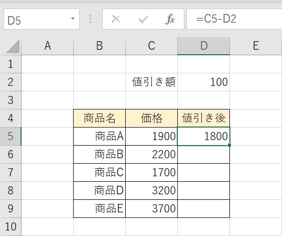 セル参照で値引き結果