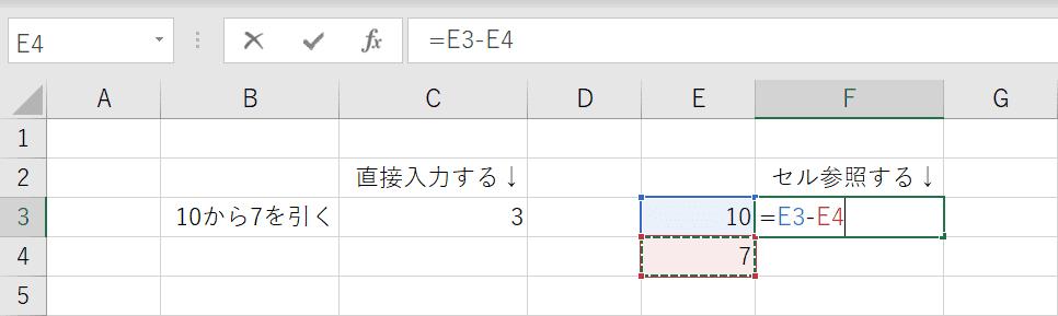 引き算のセル参照