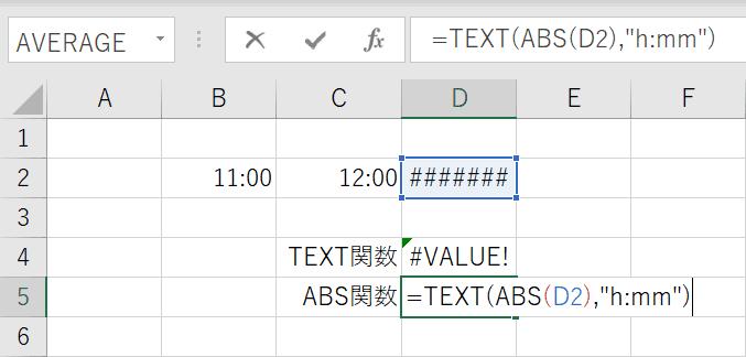 ABS関数の利用