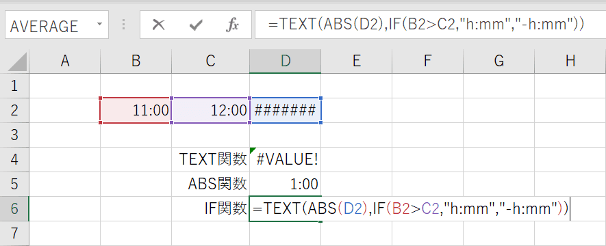 IF関数の利用