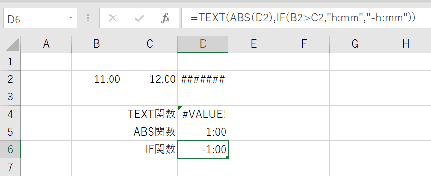 IF関数の結果