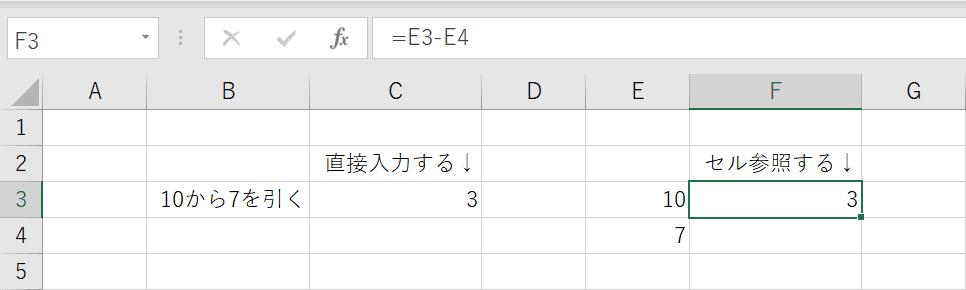 引き算のセル参照の結果