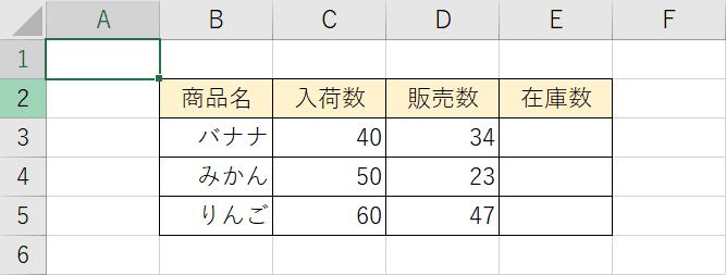引き算の列計算
