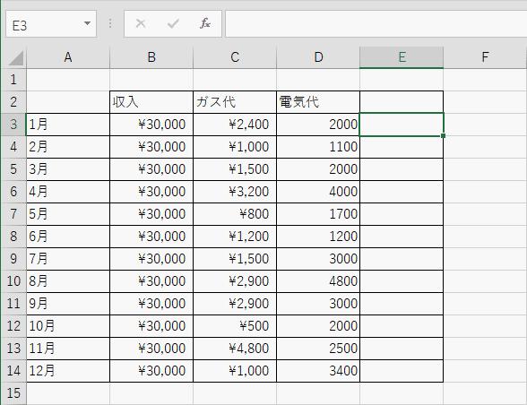 引き算の結果を表示したいセルを選択
