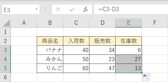 列の引き算の計算結果