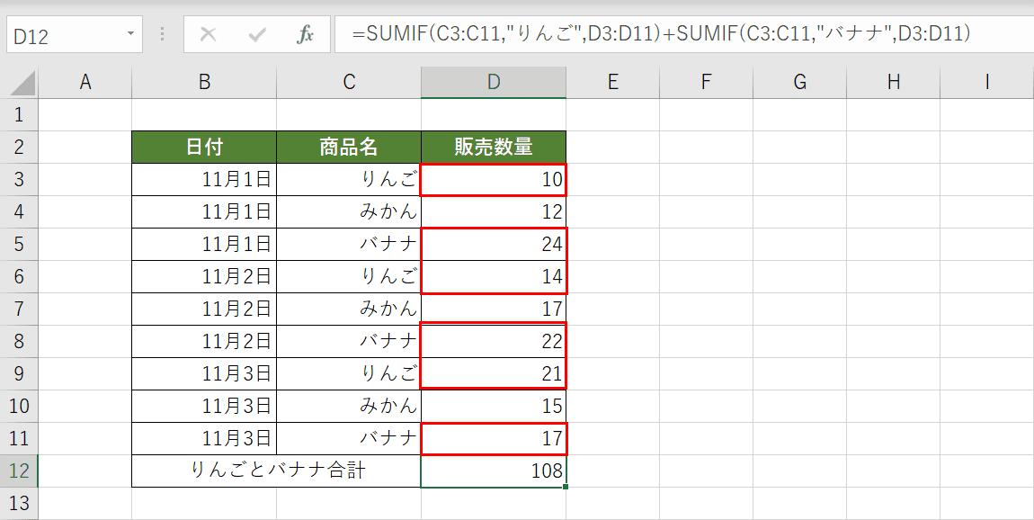 SUMIF関数を複数条件ORで合計した結果