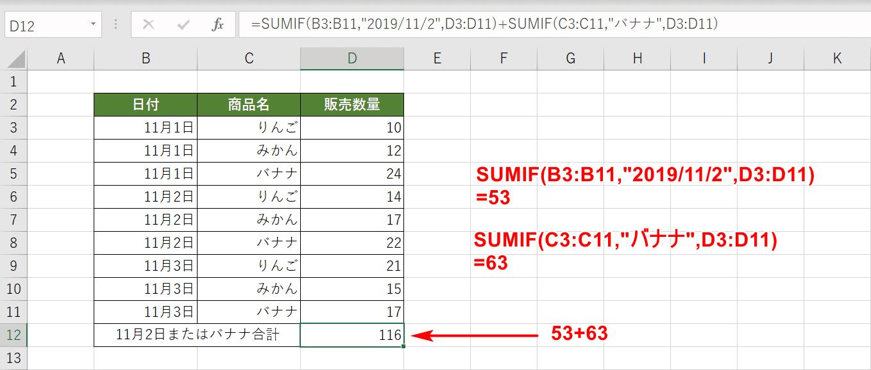 複数列のSUMIF関数の合計結果