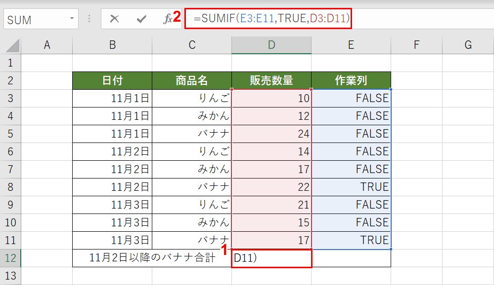 SUMIF関数の入力