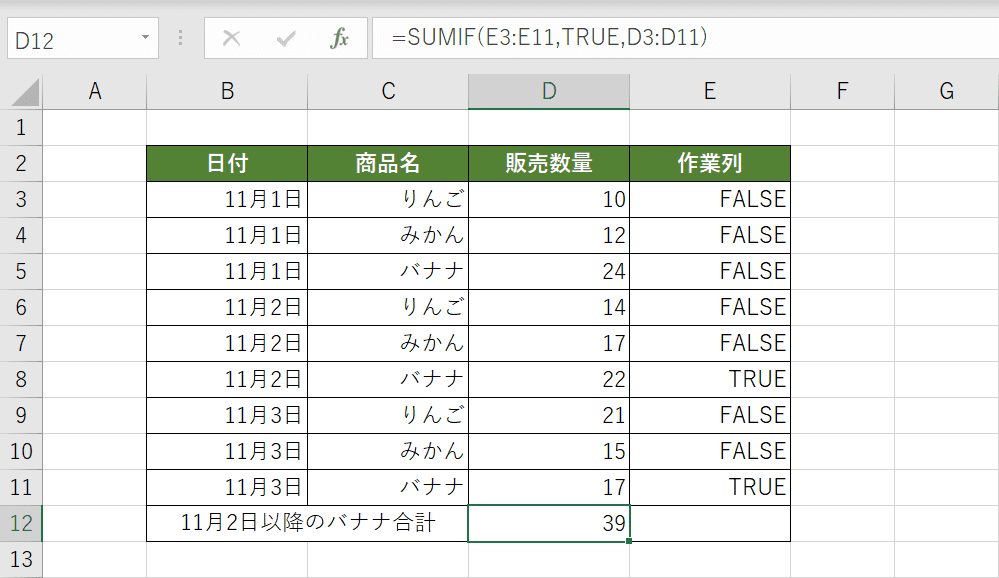 SUMIF関数を使ったAND条件