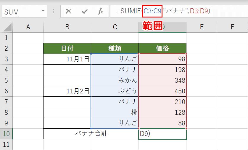 SUMIF関数の範囲