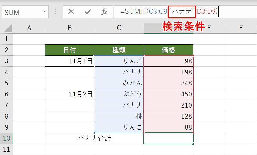 SUMIF関数の検索条件